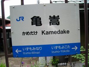 亀嵩駅、島根、4