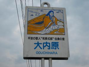 亀嵩駅、島根、大内原、和泉式部