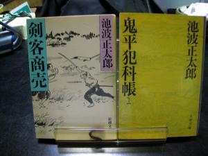 お気に入りの本、池波正太郎、「剣客商売」「鬼平犯科帳」