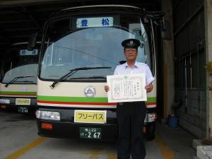 中バス、吉原さん