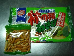 柿の種、ワサビ味、亀田製菓