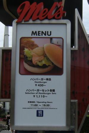 USJのレストラン(メルズレストラン)