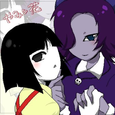 やみ子さんと花子さん
