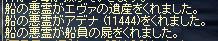 LinC3302_20080510s.jpg