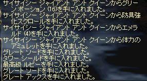 LinC3470_20080628s.jpg