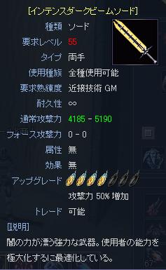 s_55B+4swd.png