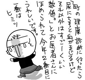 80711kenkou.jpg