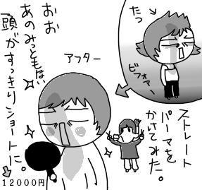 80731atama.jpg