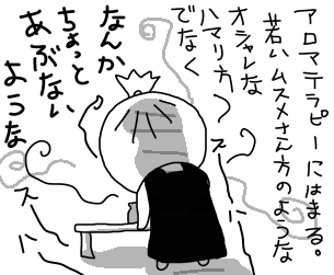 aroma401.jpg
