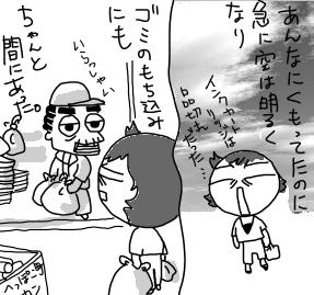 baka4.jpg