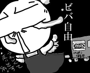 jiyu4081.jpg