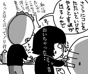 nori4.jpg