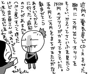 sentaku429.jpg