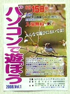 2008-05-25(s)soukai.jpg