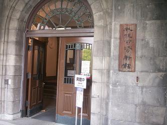 札幌 資料館
