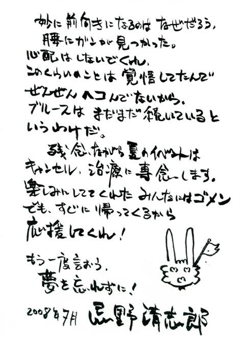 kiyosirou2