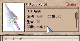 奇跡の+10(´¬`)