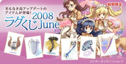 くじ2008-6