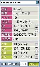 156ステMH無し