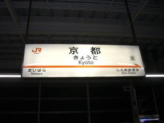 京都 2471
