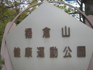 揚倉山 0851