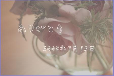 20080713_1.jpg