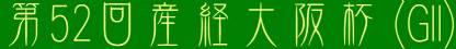 第52回産経大阪杯(GII)