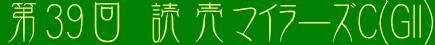 第39回 読売マイラーズカップ(GII)
