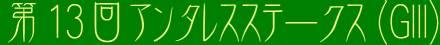 第13回アンタレスステークス(GIII)