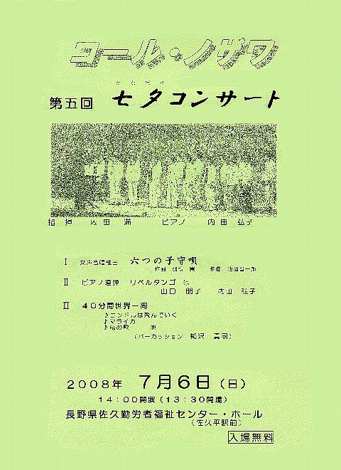 コール・ノザワ.jpg