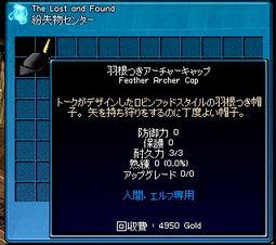 mabinogi_2008_06_25_014.jpg