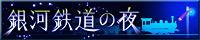 ginga_banner_b.jpg