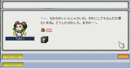 カルうみぃクエ5