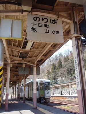 飯山線(イメージ)