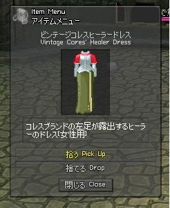 mabinogi_2008_06_16_008.jpg