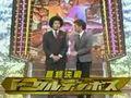【トータルテンボス】 M-1グランプリ2007 最終決戦 『旅行代理店の店員』