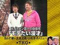 【笑わず嫌い王決定戦】第9回完全版 その1 TKO キングオブコメディ
