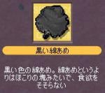 黒い綿菓子