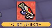 爪+7!!