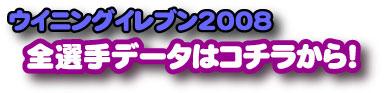 ウイニングイレブン2008全選手データ
