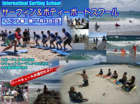 surfinschool.jpg