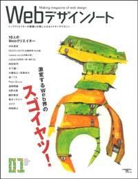 SEIBUNDO MOOK Webデザインノート No.1 (SEIBUNDO mook)