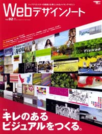 Webデザインノート No.2 (2007)―Making magazine of web design (2) (SEIBUNDO Mook)