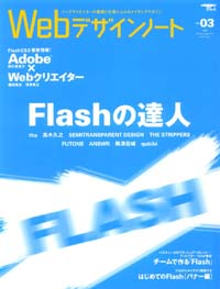 Webデザインノート No.3 (2007)―Making magazine of web design (3) (SEIBUNDO Mook)