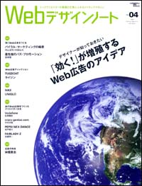 Webデザインノート No.4 (2007)―Making magazine of web design (4) (SEIBUNDO Mook)