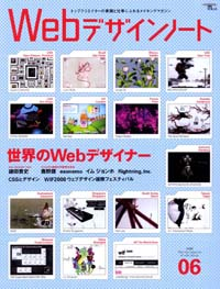 Webデザインノート―Making magazine of web design (no.06(2008)) (SEIBUNDO mook)