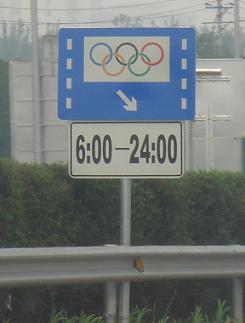 08070026_08_olympic_lane.jpg