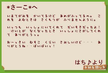 はち♪からの手紙