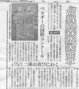 高賀の森水 新聞記事