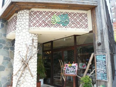 ハワイアンレストラン